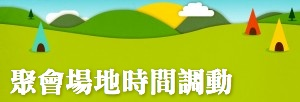 Vacation Bible School Web Banner